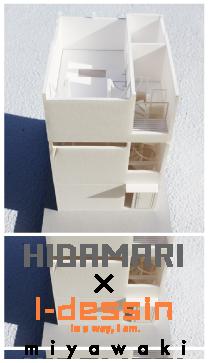 『HIDAMARI × i-dessin』miyawaki